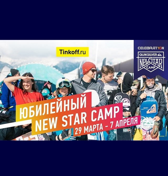Афиша Сочи: QUIKSILVER NEW STAR CAMP
