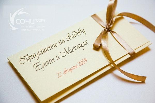 Как красиво оформить приглашение на свадьбу