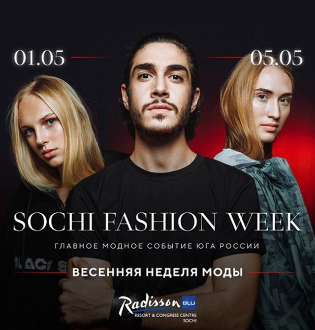 Афиша Сочи: SOCHI FASHION WEEK