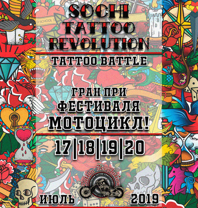 Афиша Сочи: SOCHI TATTOO REVOLUTION 2019