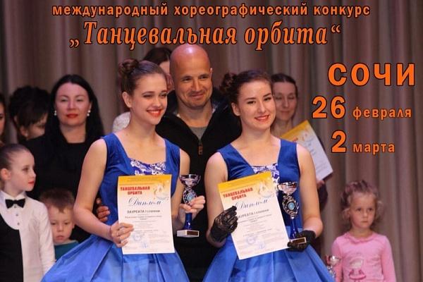 Конкурсы фестивали 2017 года