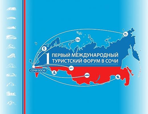 фестиваль туризма в сочи 2014