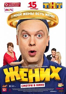 Новая русская комедия 2018 в кинотеатрах