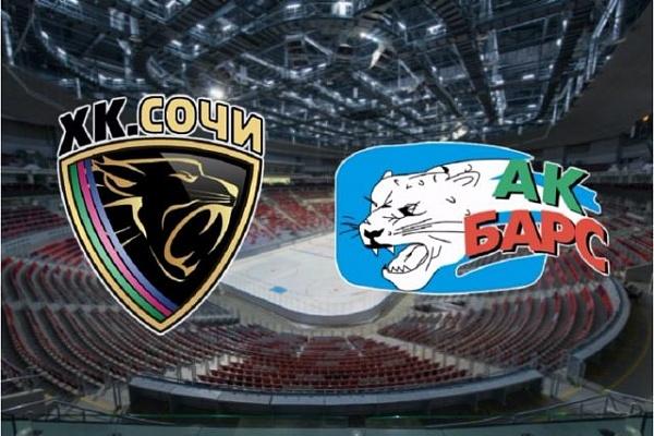 ХК Сочи — Ак Барс 26 декабря, хоккейный матч