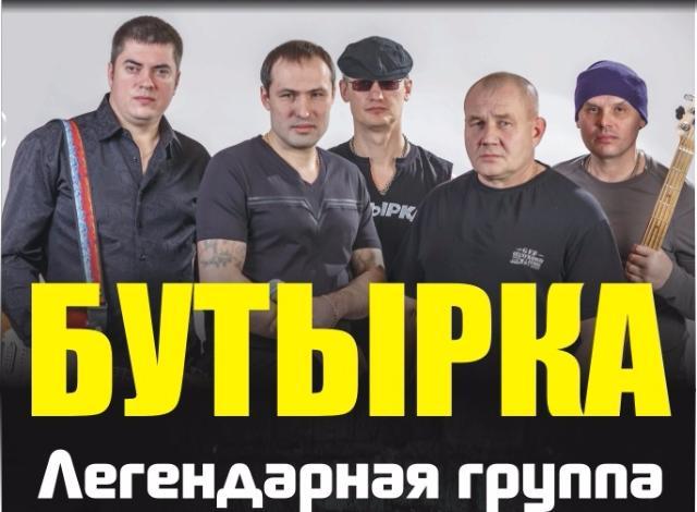 Група Бутырка Седьмой Альбом