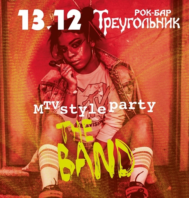 Афиша Сочи: MTV STYLE PARTY | THE BAND