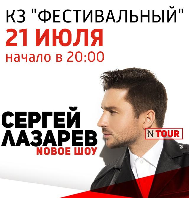 Билеты на концерт сергея лазарева в сочи час кино свиблово афиша яндекс