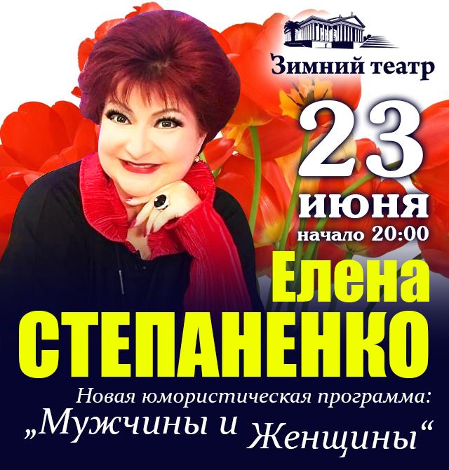 Елена степаненко концерт афиша тула музей оружия цена билета