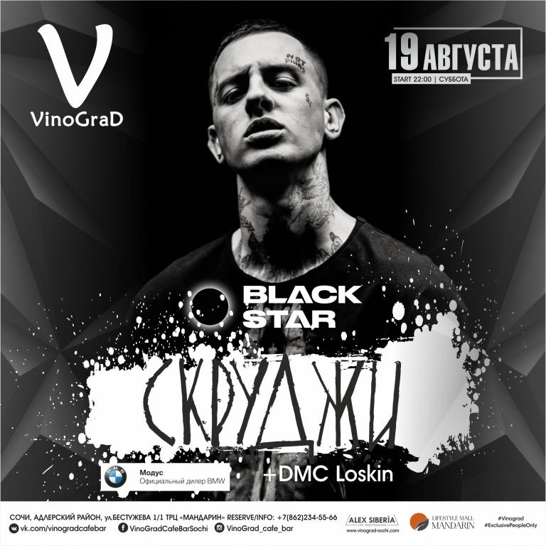 Сочи концерты афиша на июль 2017 купить билет театр станиславского