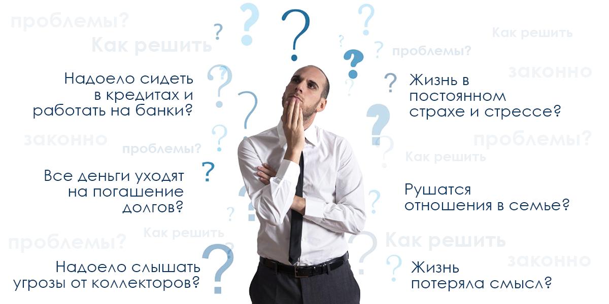 кредитные проблемы как решить