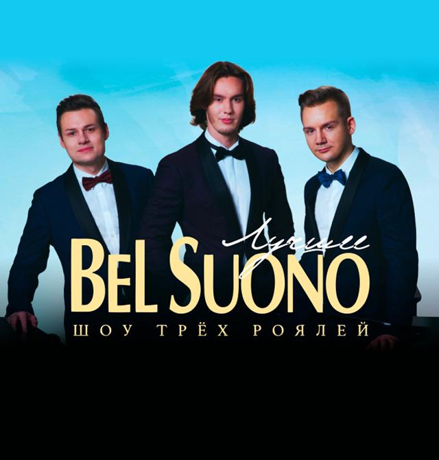 Шоу трех роялей bel suono купить билеты театр рассвет афиша