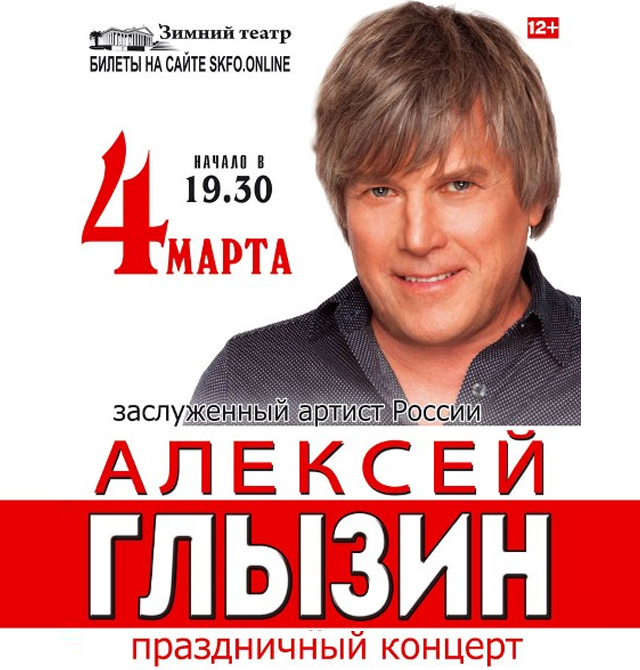 Адлер афиша концертов август 2017 кинотеатр час кино на афиша