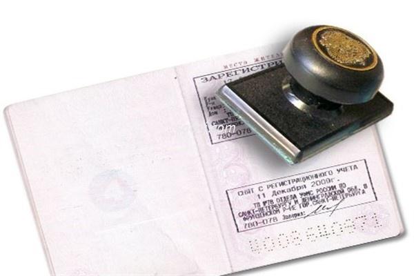 Сочи ком временная регистрация регистрация брака за границей граждан рф
