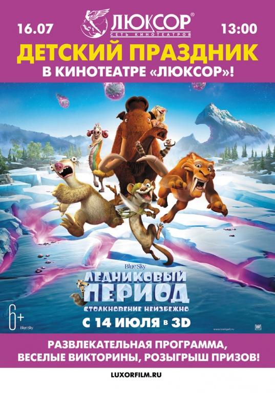 Детский праздник ледниковый период детские праздники Улица Академика Янгеля