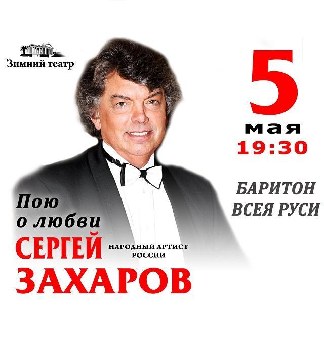 Сергей захаров билеты на концерт цирк а цветном бульваре купить билеты