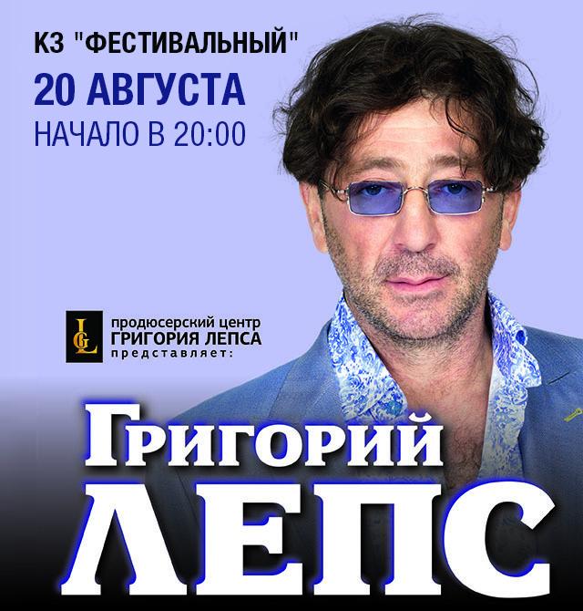 Концерт лепса афиша билет в кино в подарок в москве