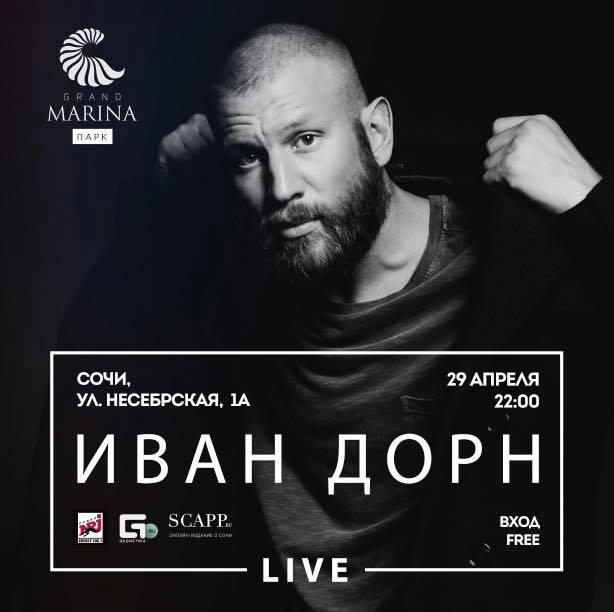 Иван дорн афиша концертов 2017 купить билеты в молодежный театр в минске