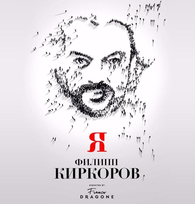 Купить билеты на концерт киркорова в сочи 2017 стоимость билетов в кино пермь колизей синема