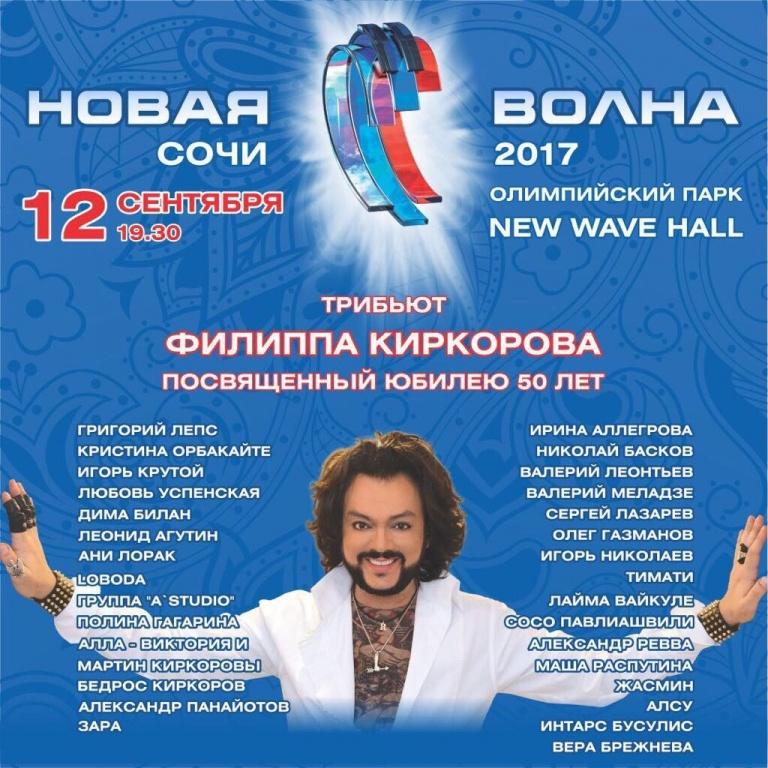билет на концерт киркорова 50 лет
