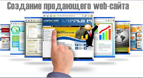 Создание и продвижение сайтов в сочи