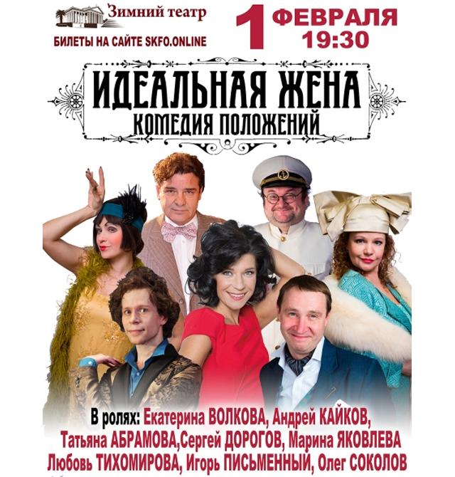 Заказать билеты в зимний театр кино афиша на октябрь тольятти