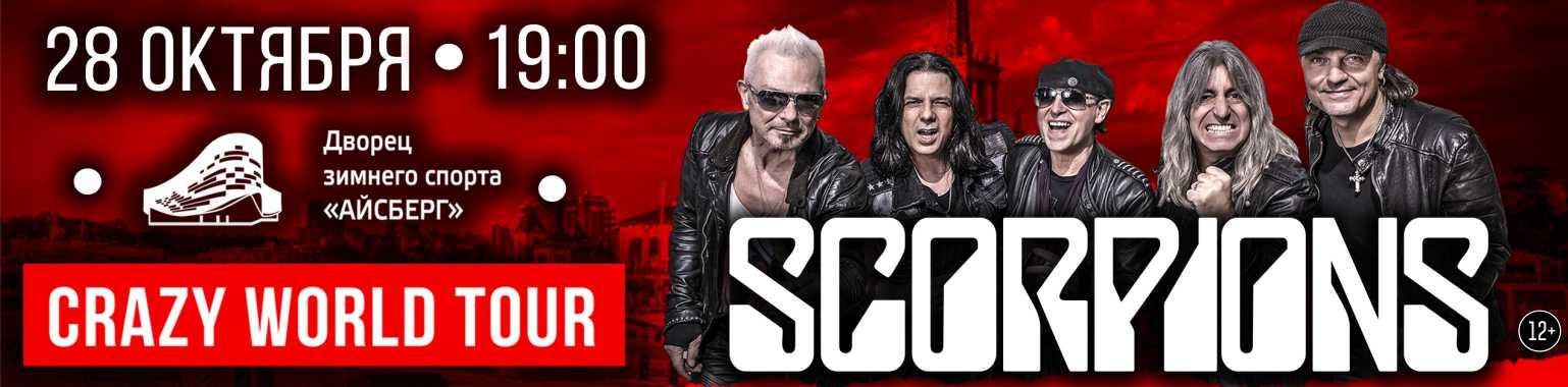 Купить билет на концерт scorpions в сочи афиша кино сити центр котовского