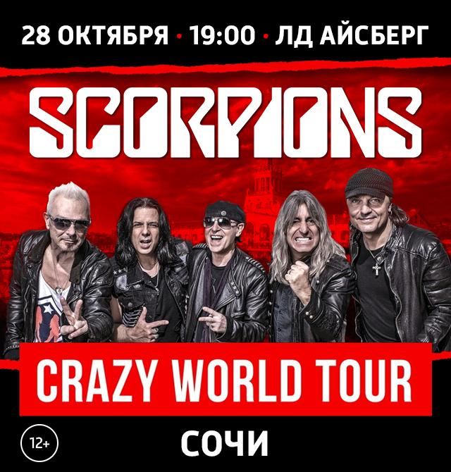 Цена билета на концерт группы скорпионс афиши концертов в ярославле