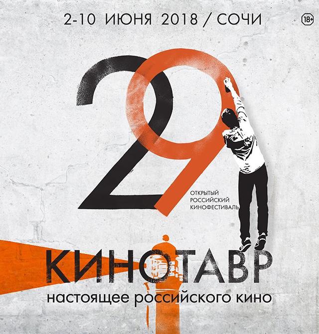 Афиши сочи кино один театр краснодар официальный сайт стоимость билетов