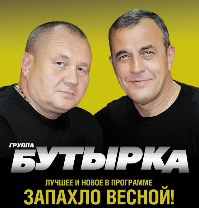 Бутырка билет на концерт i заказать балаково афиша театр лебедева