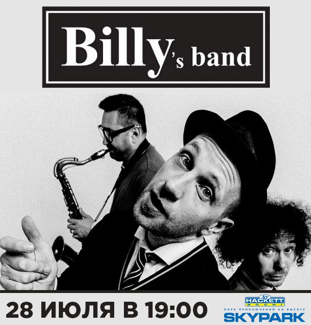 Афиша Сочи: BILLYS BAND