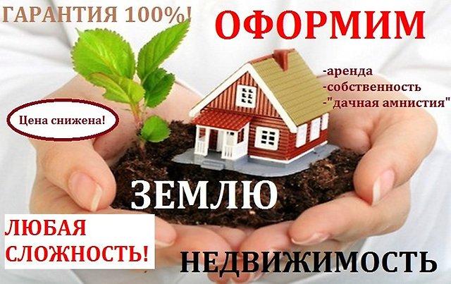 Сроки выкупа земли в собственность вот