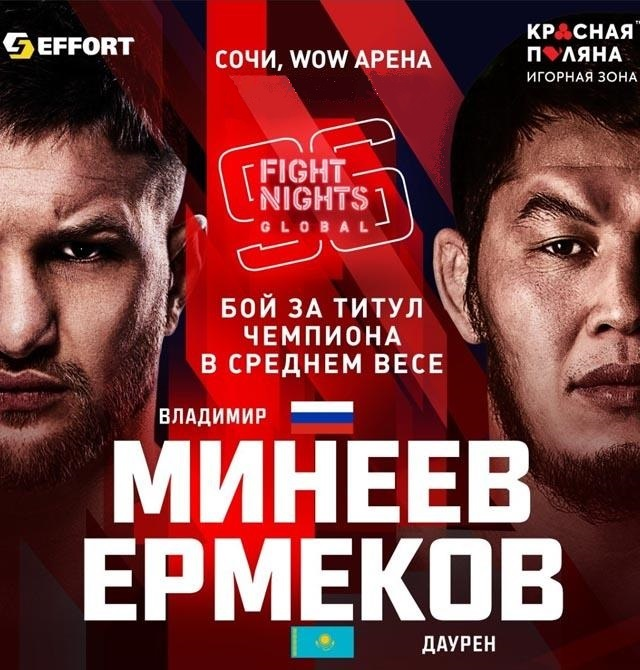 Афиша Сочи: FIGHT NIGHTS GLOBAL. БОЙ ЗА ТИТУЛ ЧЕМПИОНА В СРЕДНЕМ ВЕСЕ