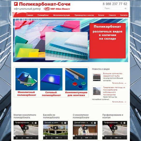 Продвижение сайтов соччи введение составляющие сайта создание сайтов блог