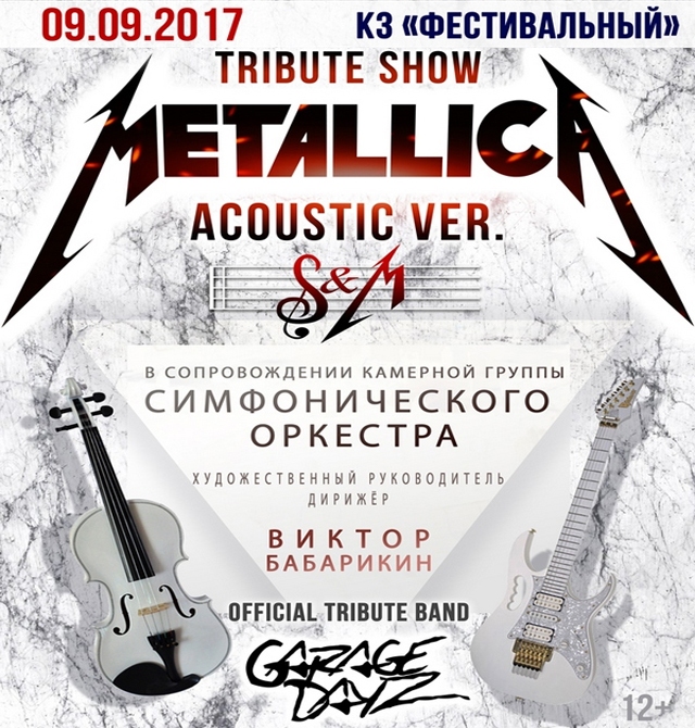 Афиша Сочи: METALLICA SHOW S&M TRIBUTE UNPLUGGED