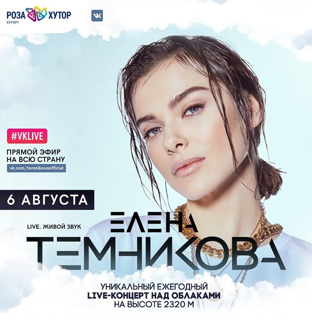 Елена темникова афиша концертов билеты в театр купить в королеве