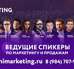SOCHIMARKETINGFORUM – главное событие о трендах digital-маркетинга, креативном контенте, воронках продаж и многом другом.